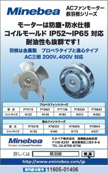 ACファンモーター鉄羽根シリーズ