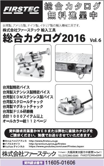 輸入工具 総合カタログ2016