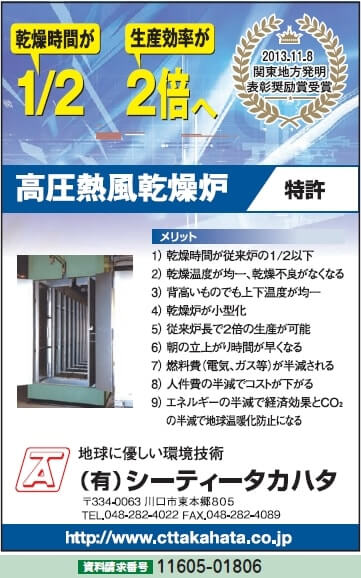 高圧熱風乾燥炉
