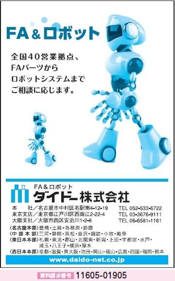 FA&ロボット