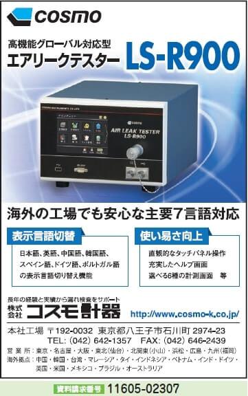 エアリークテスター LS-R900