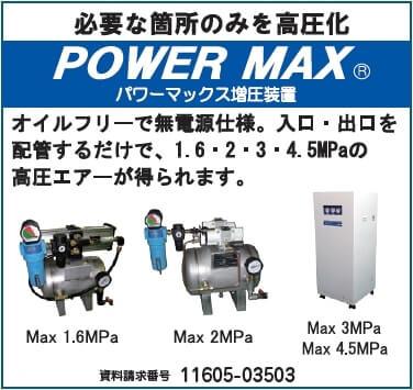 POWER MAX 増圧装置