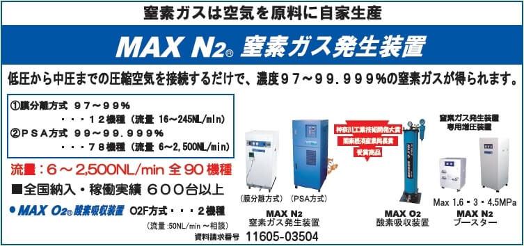 MAX N2窒素ガス発生装置