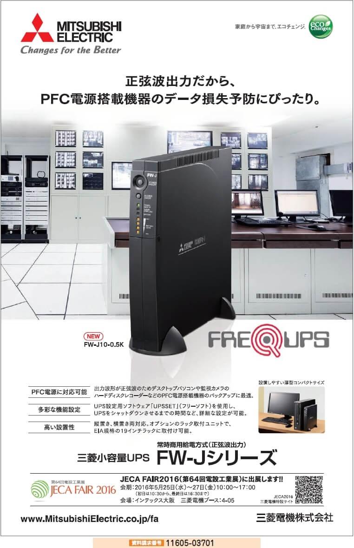 三菱小容量UPS FW-Jシリーズ