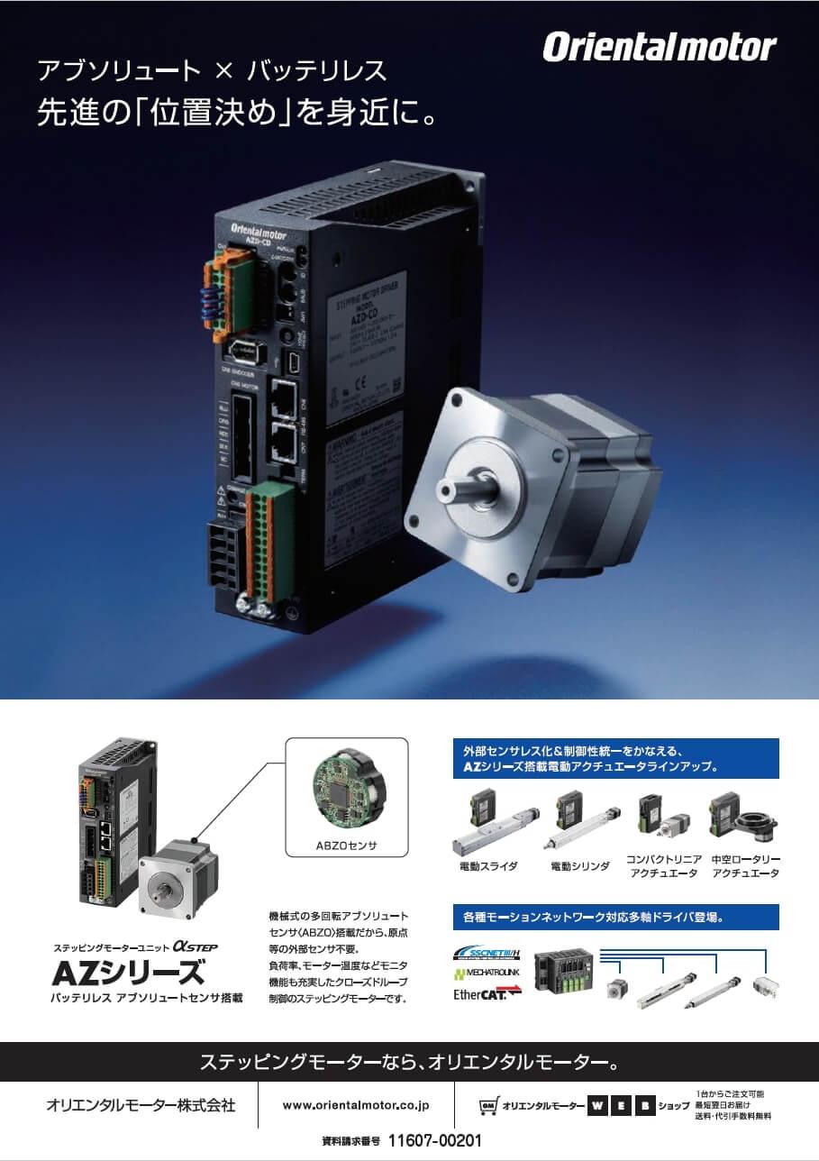 ステッピングモーターユニット αSTEP AZシリーズ