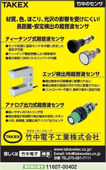 超音波センサ製品紹介
