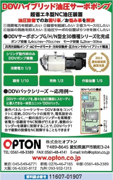 DDVハイブリッド油圧サーボポンプ