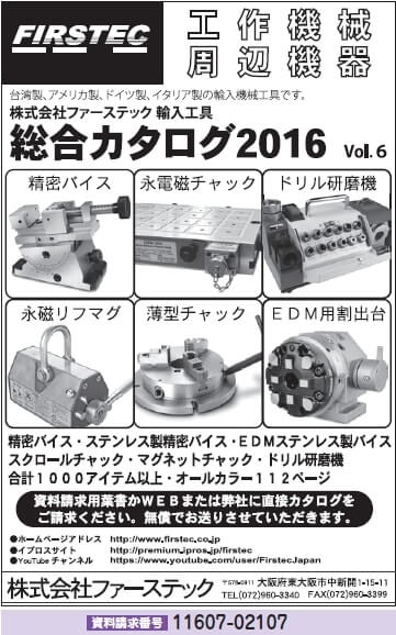 輸入工具 総合カタログ2016 Vol.6