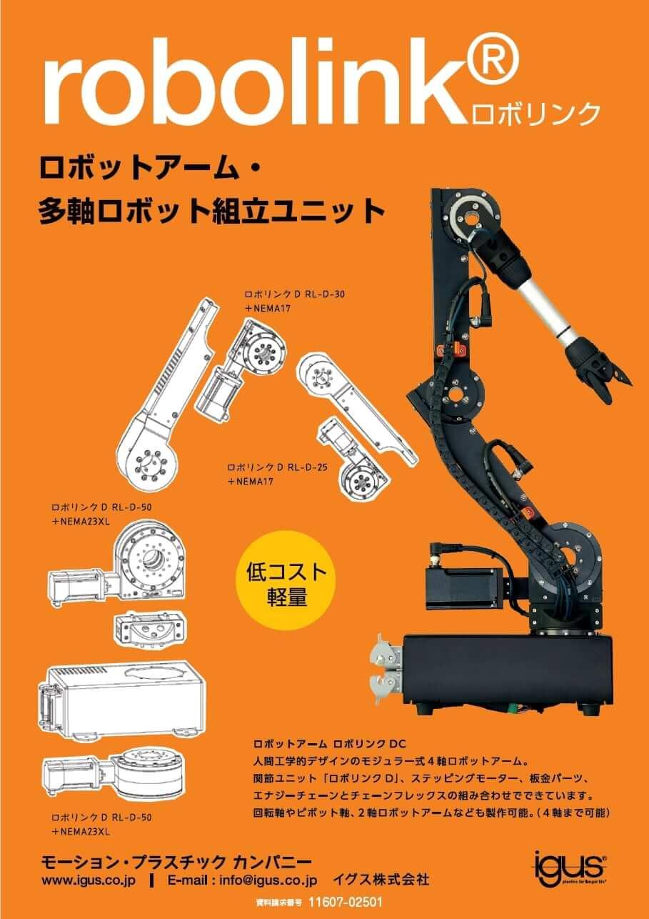 ロボットアーム・多軸ロボット組立ユニット