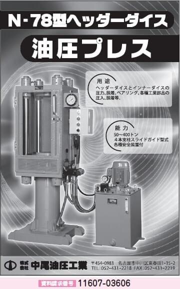 N-78型ヘッダーダイス 油圧プレス