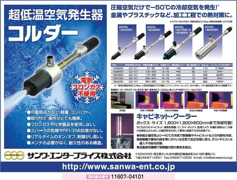 超低温空気発生器 コルダー