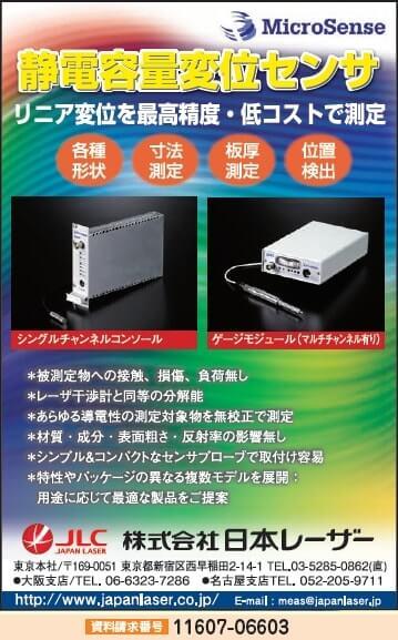 静電容量変位センサ