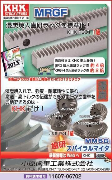 浸炭焼入歯研ラック/歯研スパイラルマイタ