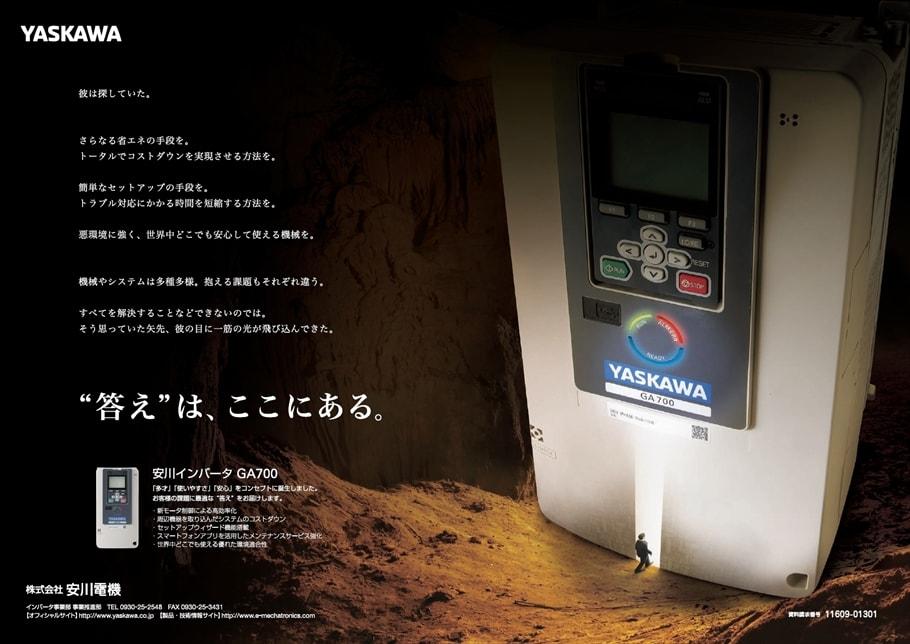 安川インバータ GA700