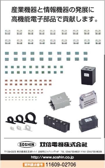 高機能電子部品