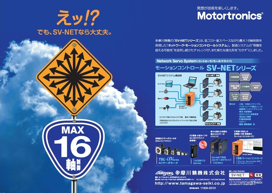 モーションコントロール SV-NETシリーズ