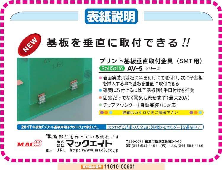 プリント基板垂直取付金具(SMT用)