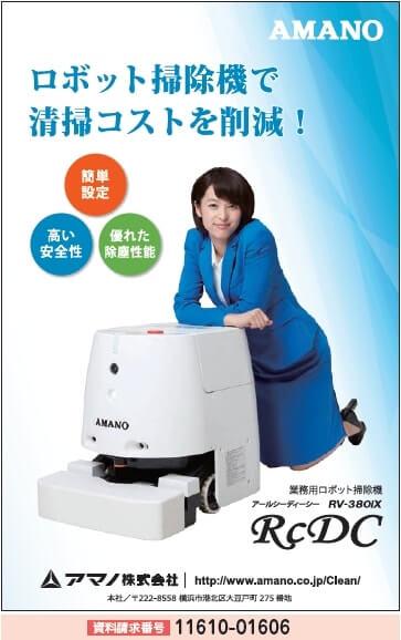 業務用ロボット掃除機