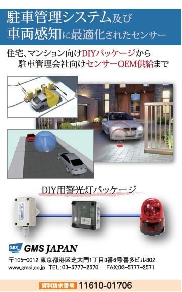 駐車管理システム&車両感知に最適化されたセンサー