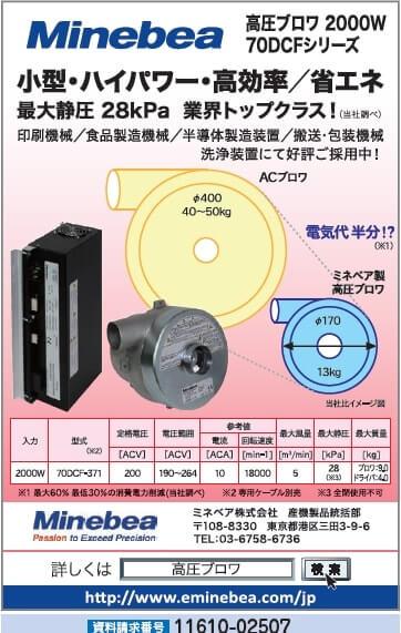 高圧ブロワ 2000W70DCFシリーズ