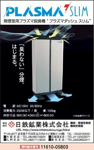 喫煙室用プラズマ脱臭機