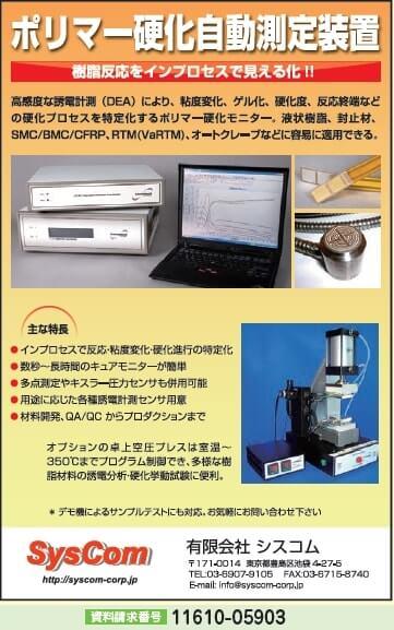 ポリマー硬化自動測定装置