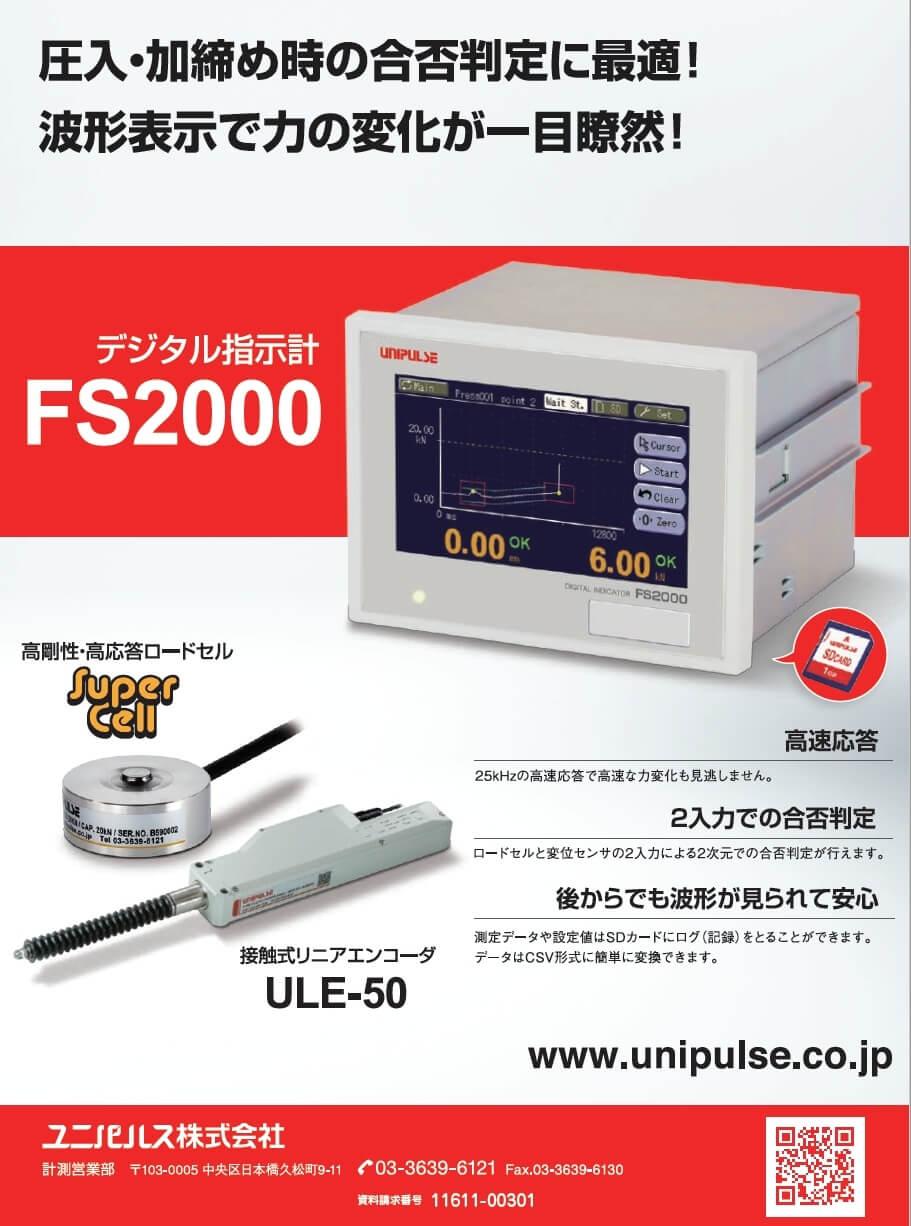 デジタル指示計 FS2000 ほか