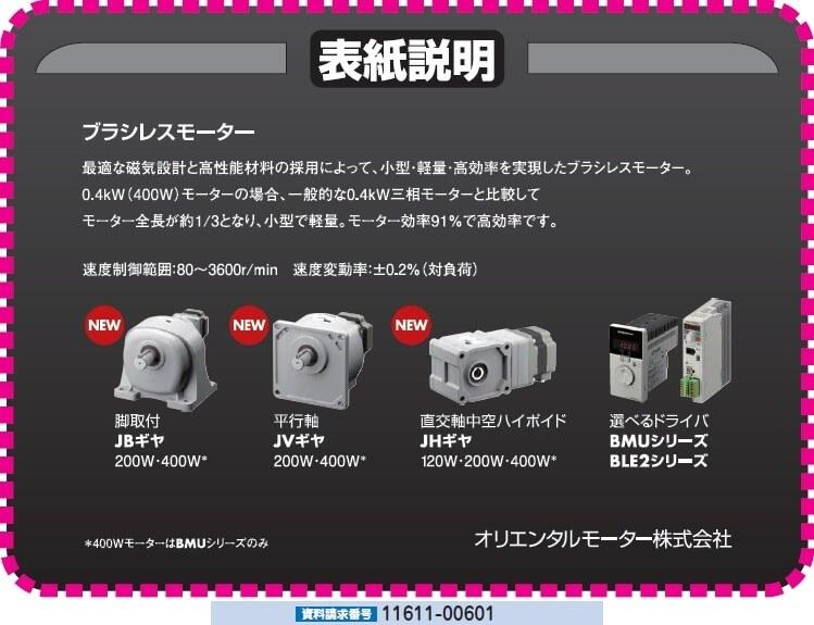 ブラシレスモーター BMUシリーズ