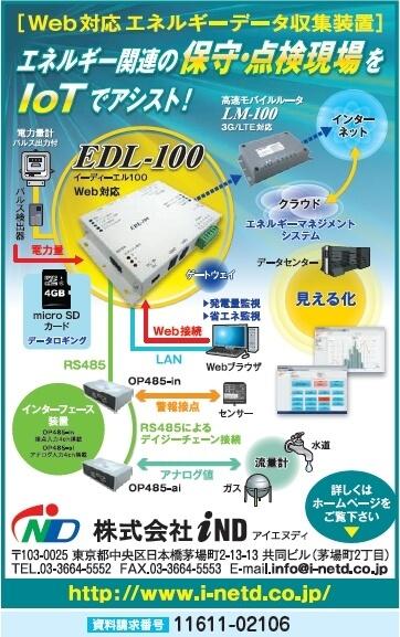 Web対応エネルギーデータ収集装置