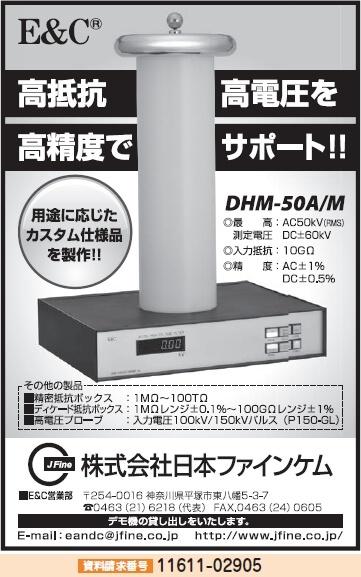 交直両用デジタル高電圧計 DHM-50A/M