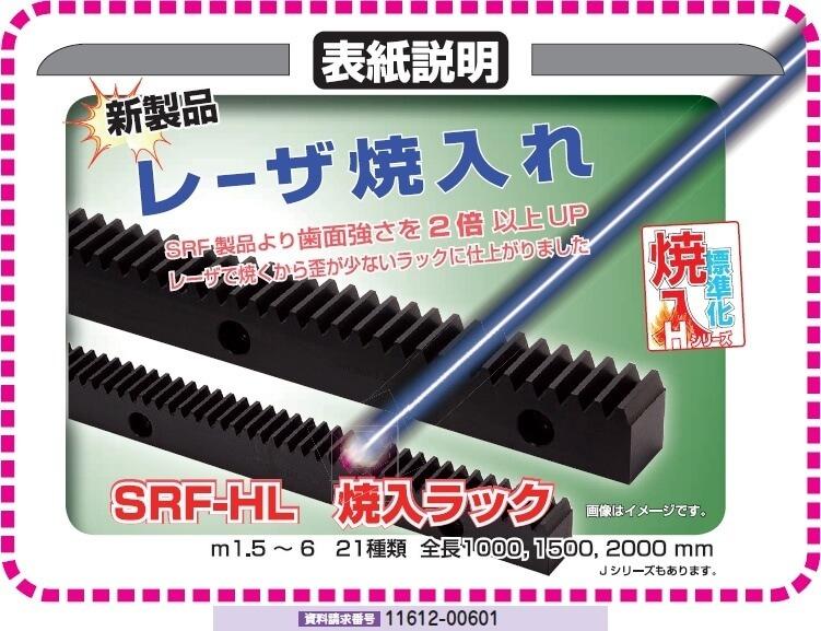 レーザー焼入れ SRF-HL 焼入ラック