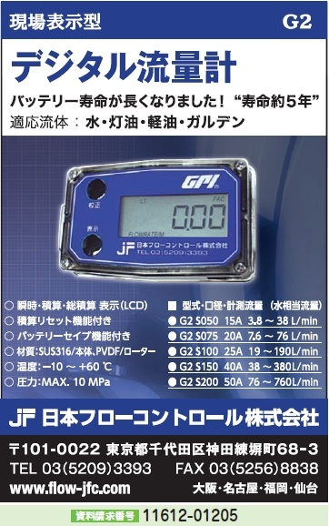 現場表示型 デジタル流量計