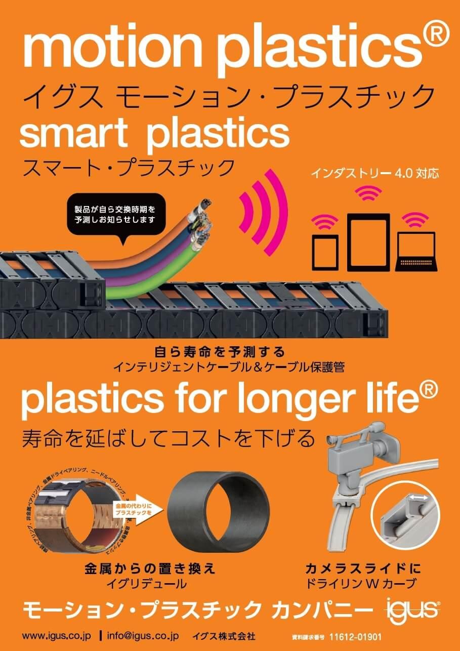 イグス モーション・プラスチック