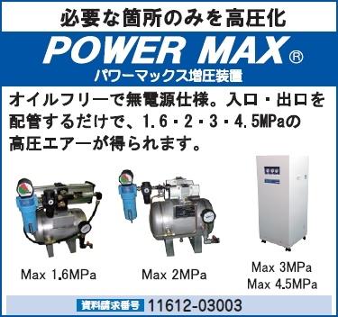 パワーマックス増圧装置