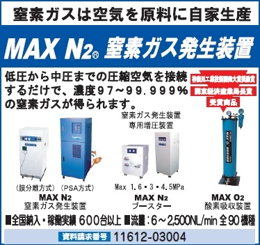 MAX N2 窒素ガス装置