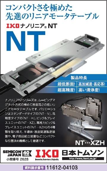 リニアモータテーブル NT