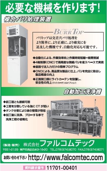 複合バリ処理装置と自動加工洗浄機