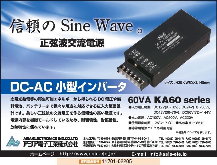 DC-AC小型インバータ