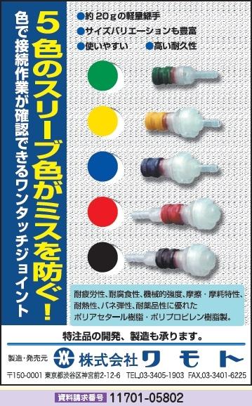 5色の軽量継手 ワンタッチジョイント