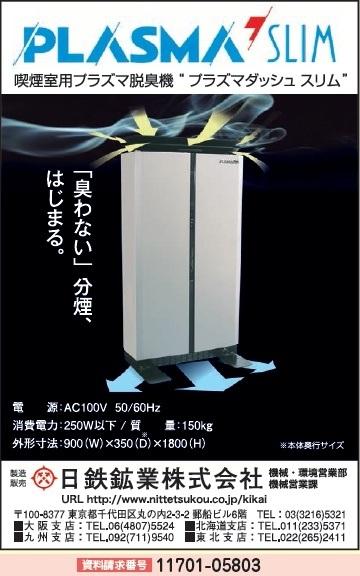 禁煙室用プラズマ脱臭機