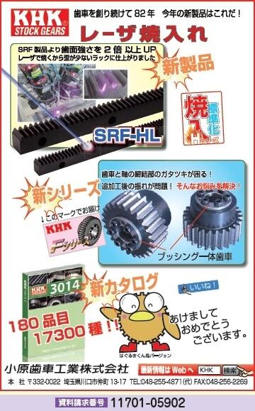 レーザー焼入れラック/ブッシング一体型歯車