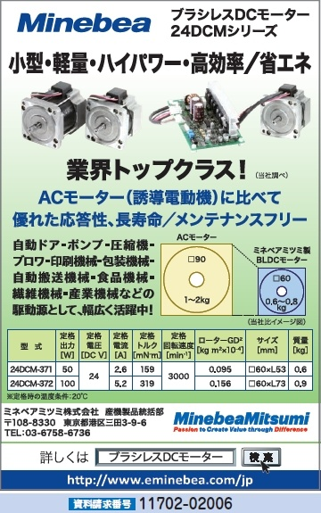 ブラシレスDCモーター24DCMシリーズ