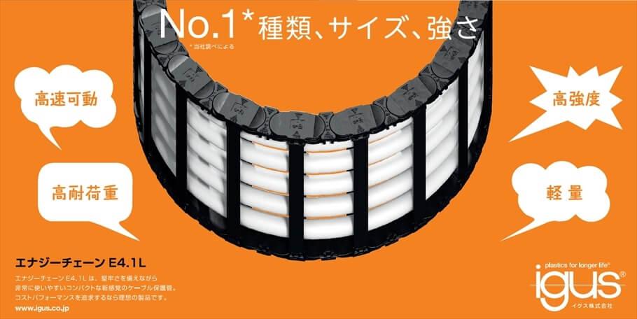 ケーブル保護菅 エナジーチェーンE4.1L