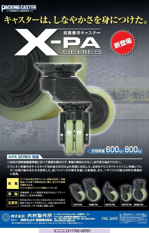 超重量用キャスター X-PA SERIES