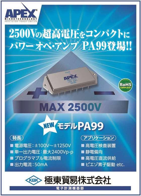 超高電圧パワーオペ・アンプ