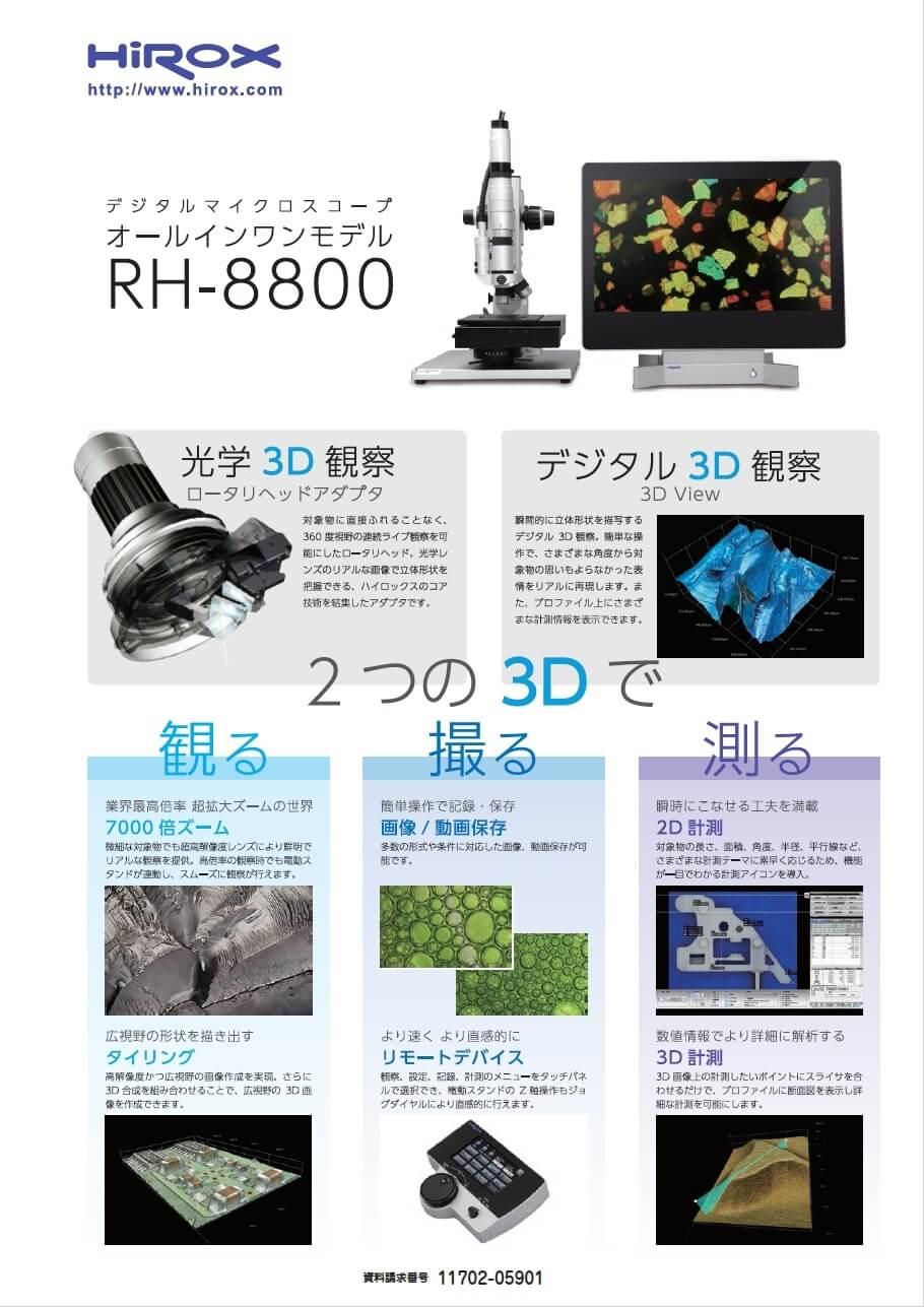 デジタルマイクロスコープRH-8800