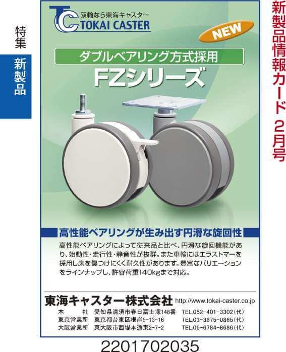 ダブルベアリング方式採用 キャスター FZシリーズ