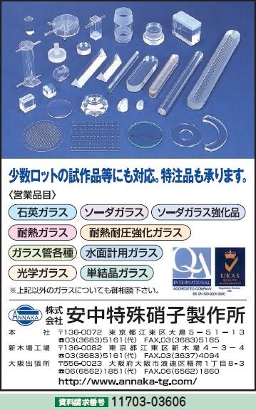 各種ガラス製品