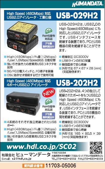 USB2.0 アイソレータ