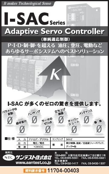 I-SACシリーズ サーボコントローラ